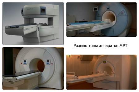 Типы аппаратов МРТ