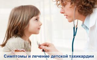 Учащенное сердцебиение у ребенка