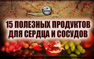Продукты для укрепления сердца и сосудов