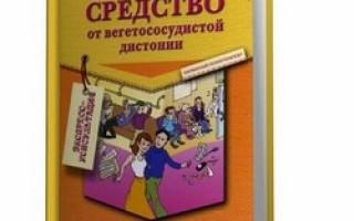 Доктор Курпатов средство от всд и профилактика заболевания