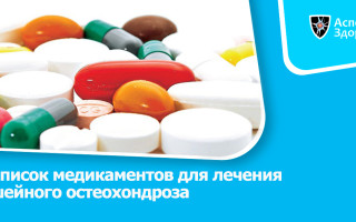 Перечень препаратов, улучшающих мозговое кровообращение при шейном остеохондрозе, самые эффективные средства