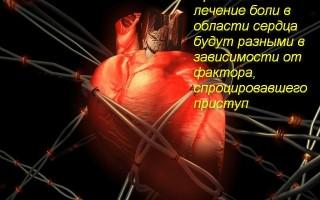 Что принять при боли в сердце