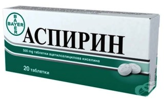 Прием аспирина понижает или повышает давление?