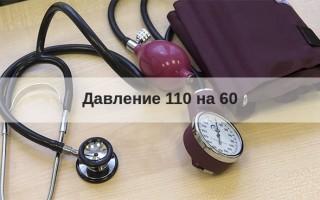 Давление 110 на 65: причины и симптомы