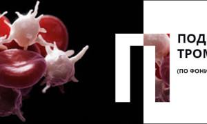 Нормы тромбоцитов, анализ по методу Фонио, способы нормализации